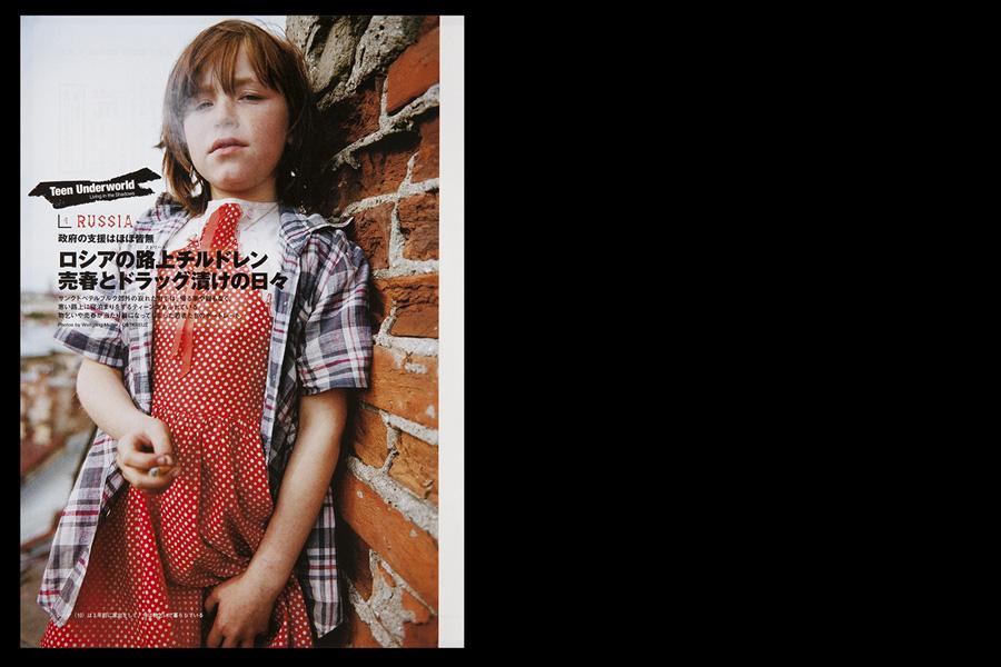 Teen Underworld | Courrier Japon 01 | 2006